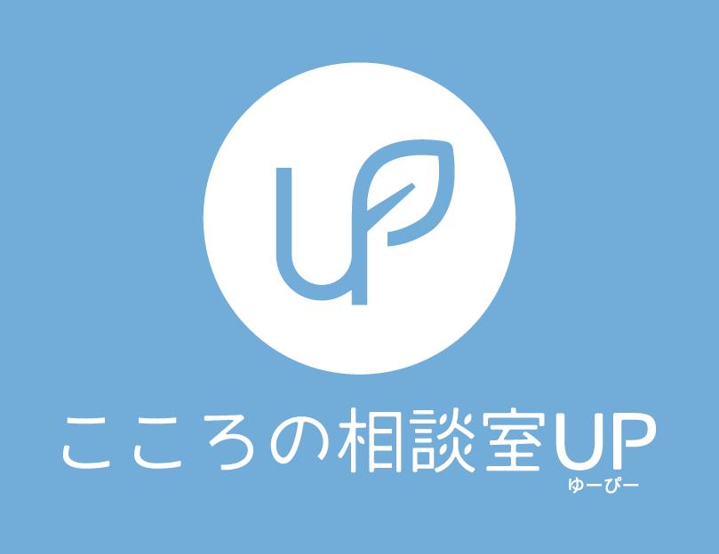 こころの相談室UP - TOP